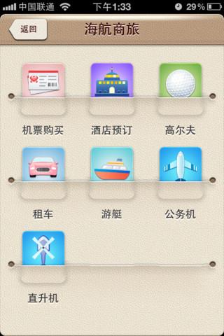 易生·电子钱包(手机支付类)