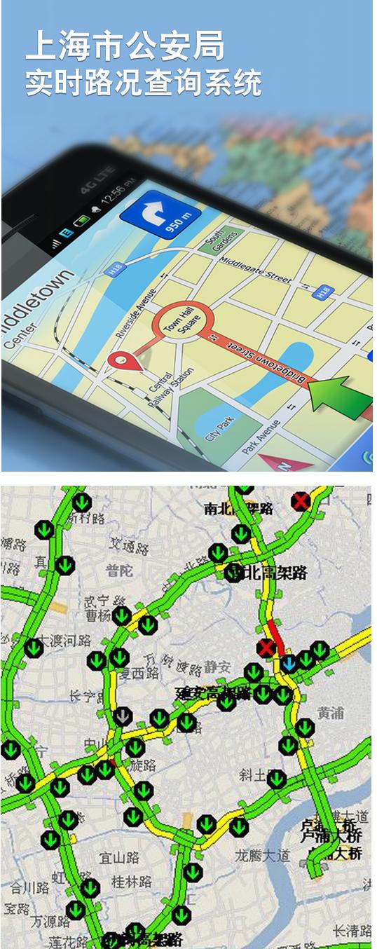 实时路况系统(交通路况类)